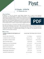 El Eliyahu Resource Page
