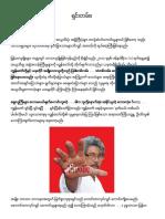 Kyaw Thu Open Letter 1