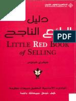 دليل البائع الناجح (2).pdf