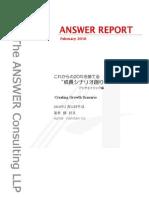 【ANSWER REPORT】これからの20年を勝てる成長シナリオ創り/Creating Growth Scenario