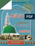 Ps Ghaibat Azab