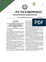 ΦΕΚ ΔΕΗ ΑΣΕΠ 4-2015