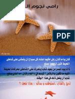 قصة رامي نجوم البحر