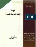 alloghaقواعد اللغة العربية الميسرة