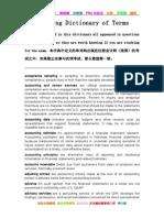 注册会计师(美国)考试英语审计词典