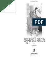 yugvibhutipramukhswamimaharaj-guj