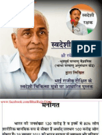 Rajiv Dixit Swadeshi Chikitsa by Shri R N VARMA (Complete Book)
