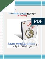 ၁ေထာင္ ၅ည ပံုျပင္မ်ား-စံဇာဏီဘုိ.pdf