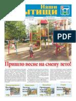 """Газета """"Наши Мытищи"""" №21(246) от 06.06.2015"""