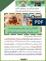 Junaid jamshed ke gustakhi per Wahabi Sajid khan k Ala Hazrat Par Ilzam Ka Jawab