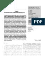 OCD Neurobiology Greek - Ιδεοψυχαναγκαστική διαταραχή Νευροβιολογία