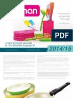 Catalogue FISSMAN