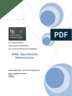 206β - Πρωτόκολλα Επικοινωνιών Άσκηση 1.pdf