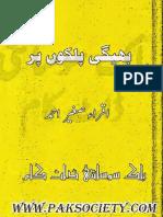 Bheegi Palkon Par Cmp bookspk.net