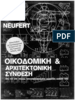 Neufert Οικοδομική & Αρχιτεκτονική Σύνθεση