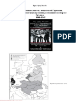 Иностранные Легионы Нацистской Германии. Добровольческие Формирования, Воевавшие На Стороне Гитлера. 1941–1945