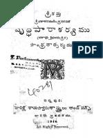 వృద్ధ పారాశర్యము vruddhaparasharyamu