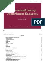 Банковский сектор Республики Беларусь