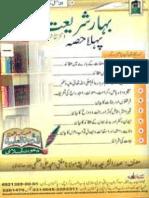 Bhar-e-shriyat (1)