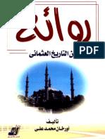 روائع من التاريخ العثماني.pdf