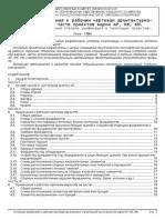 osnovnie_prime4aniya АР.pdf