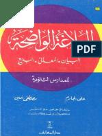 E-book Kitab Al-Balaghah Al-Wadhihah Karangan Musthafa Amin dan Ali Al-Jarimi