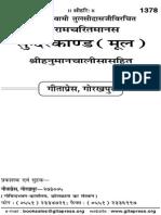 1378 Sunderkand & Hanuman Chalisa