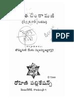 నక్షత్ర చింతామణి-NakshatraChintaamani