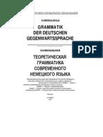 Moskalskaja O. I. Grammatik der Deutschen Gegenwartssprache