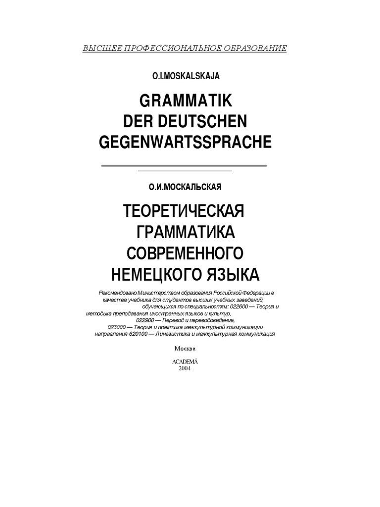 Moskalskaja O I Grammatik Der Deutschen Gegenwartssprache