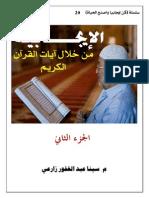 الإيجابية من خلال آيات القرآن - الجزء الثاني