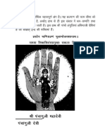 panchaguli sadhana