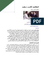 اتفاقية كامب ديفيد - ويكيبيديا، الموسوعة الحرة.docx