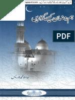 Ramzan Kasay Guzarain (Iqbalkalmati.blogspot.com)