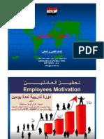 تحفيز العاملين و ادارة مقاومة التغيير ج 1  Dr Sekheta Dr Sekheta غرفة صناعة حلب