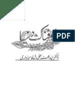 Khaufnak Duniya - Dr. Sayyid Muhammad Ali Shah Sabzwari