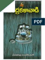 చంద్రకళా నాడిChandrakalaNadi