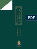龙萨金刚藏前行引导文-单页-20150530