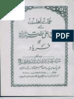 Alakazrat Ki Roh Ki Faryad