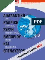 Διατλαντική Εταιρική Σχέση Εμπορίου Και Επενδύσεων - Ttip