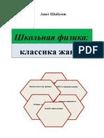 Анат Шабусов Школьная Физика Классика Жанра