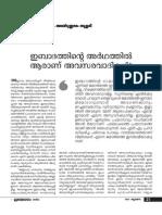 Sullami Prabodhanam Sullami Ibadath 2015Jun05(1)