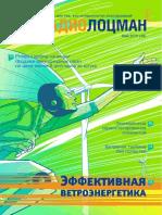 Radiolocman 2015 / 05