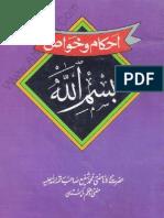 Bismillah Akham o Khawas