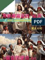 Jesus La Necesidad de Evangelizar