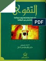 عمر بن سليمان الأشقر