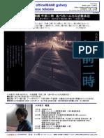 COMBINE 八木佑介 日本画展 午前二時 あべのハルカス近鉄本店 プレスリリース