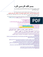 SLE 6th Plus Edition 2003-2014 (Dr-1.Mohmmed) Final (1)