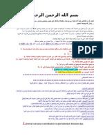 Saudi Council Dental 2014 Version 3 (1)