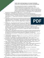 Рекомендательный список литературы по осуществлению внутришкольного контроля в общеобразовательном учреждении